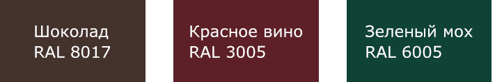Ral 8017, RAL 3005, RAL 6005